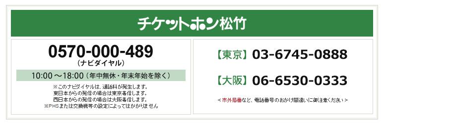 松竹 チケット